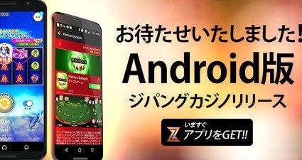 ジパングカジノアンドロイドアプリ2