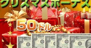 ジパングカジノ:ワイルドジャングルカジノのクリスマスボーナス2