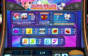 マジカルスタックス-ジパングカジノ2
