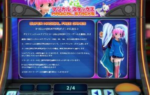 マジカルスタックス-ジパングカジノ3