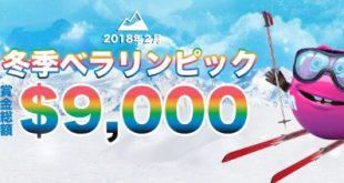ベラジョンカジノ_メダルを目指せ! 冬季ベラリンピック2018 開催!2