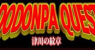 ジパングカジノでドドンパクエスト開催中!2