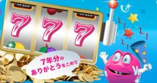 ベラジョンカジノでは現在7周年感謝祭が開催されています!!2