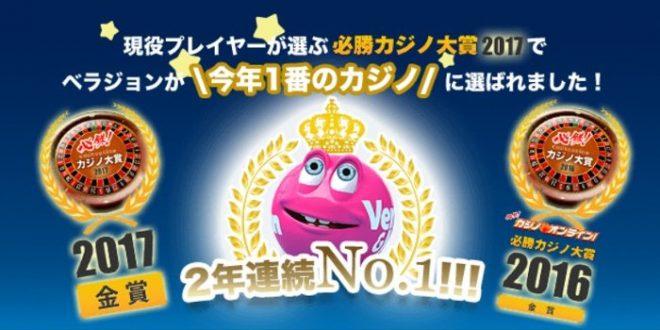 【ベラジョンカジノ】・2年連続NO1に選ばれました!